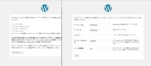 wp-config.phpの作成