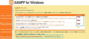 XAMPP管理画面セキュリティ