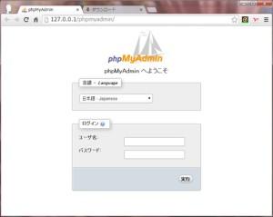 phpMyAdminログイン画面