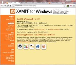 XAMPP管理画面