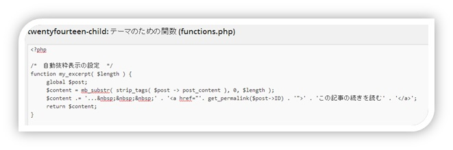 functions phpの記述