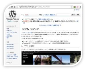 WordPress Codex日本語版に、Twenty Fourteenのページがあります。