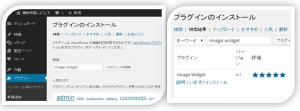 image widgetの新規追加