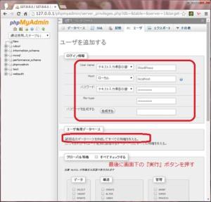 ユーザーと同名データベースの追加